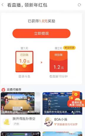斗鱼直播:新年红包活动新用户领2.2元,推广一个送6.6元  第3张