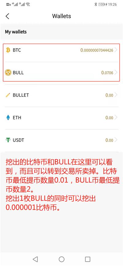 BULL公牛币:矿机双挖,免费挖矿比特币和公牛币!  第14张