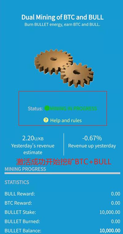 BULL公牛币:矿机双挖,免费挖矿比特币和公牛币!  第12张