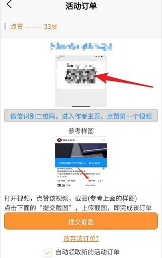 微微视频:攒攒旗下新平台,新增给力功能  第3张