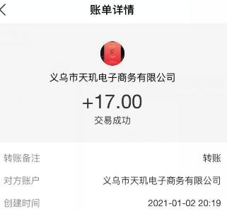 柚子快报APP,做助力砍价任务一天赚4元  第4张