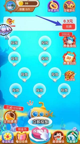 爱步APP、幸福有鱼APP,登录秒提0.6元  第4张