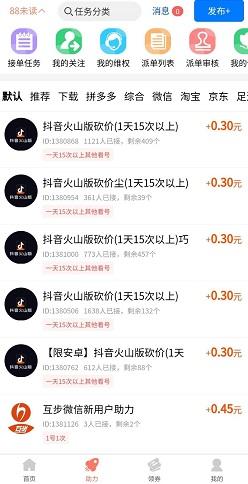 柚子快报:每天抖音火山版助力砍价赚钱,能赚多少?