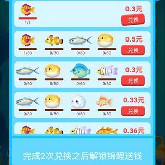 爱步APP、幸福有鱼APP,登录秒提0.6元  第5张