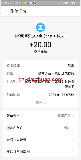 【变现反馈】bigfun签到领积分活动可以提现1~10元了