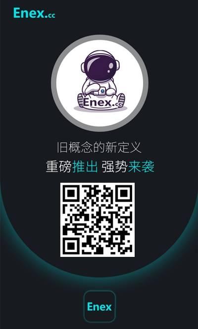 ENEX交易所:注册实名送20U体验矿机,每天领取收益即可!