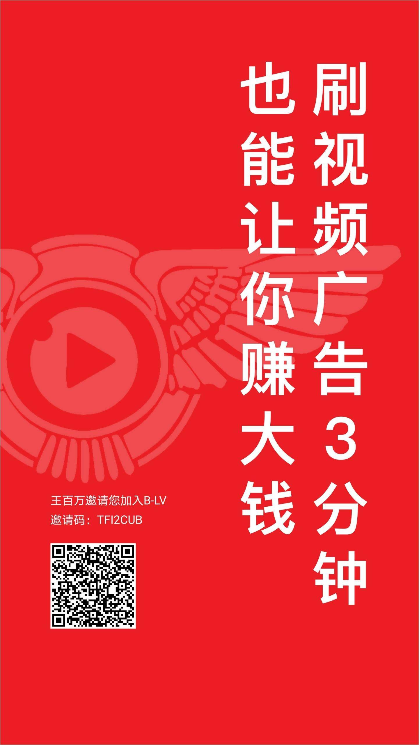 B-LV:注册实名送体验任务包,每天看180秒视频释放!