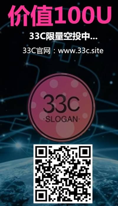 33C空投:分享朋友圈奖励1个33C,邀请一个奖励0.33个33C!  第2张