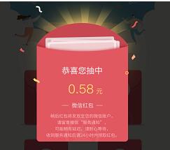 华夏基金开年福利点赞订阅领0.58元红包  第2张