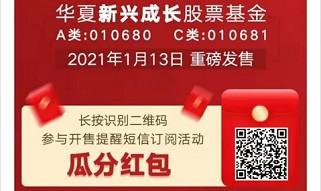华夏基金点赞、中银答题,必中0.3-1元红包  第2张