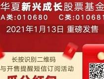 华夏基金点赞、中银答题,必中0.3-1元红包
