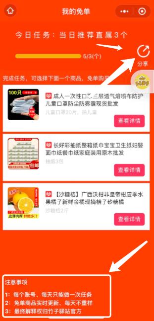 竹子驿站:拼多多返利小程序,邀请3人免单一件商品!  第3张