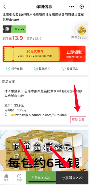 竹子驿站:拼多多返利小程序,邀请3人免单一件商品!  第4张