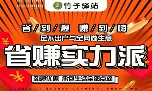 竹子驿站:拼多多返利小程序,邀请3人免单一件商品!  第1张