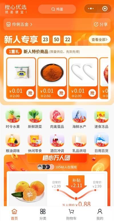 橙心优选:奖励翻倍,微信小号0元下单秒赚6元!  第3张