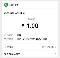 笑谱推购:新用户看3分钟视频领1元现金,看视频赚小钱  第3张