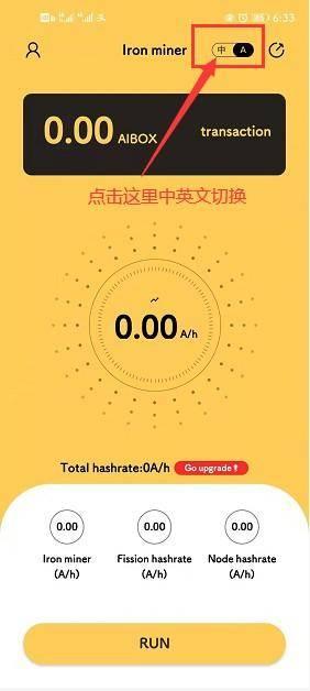 AIBOX:手机免费挖矿APP,已开通提币!