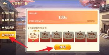 小程序看个广告免费领0.3元红吧秒到账  第3张