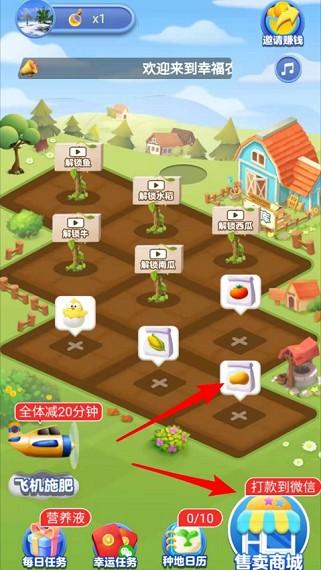 幸福农田:类似我的农田,秒提0.3元  第2张