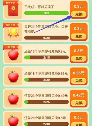 快乐果园福利版,也是看3个视频拿0.3元红包  第2张