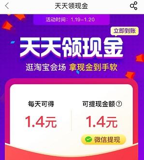 返利网App:浏览淘宝指定页面免费领1.4元红包