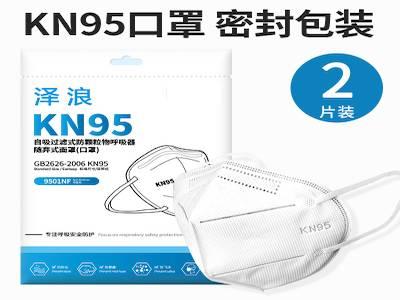 1元薅2个KN95口罩,包邮到家,速来!  第1张