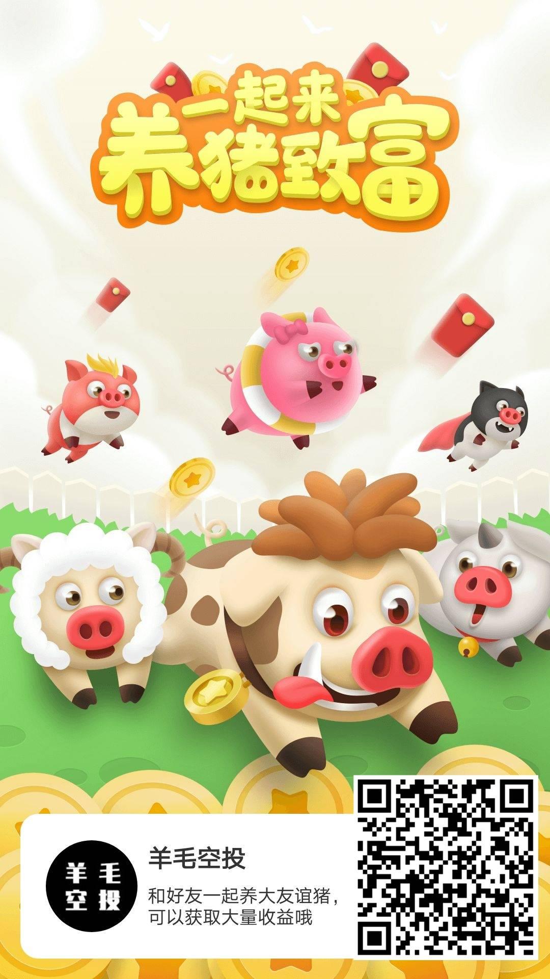 一起来养猪:简单小游戏,轻松赚零花,带自动合成脚本!
