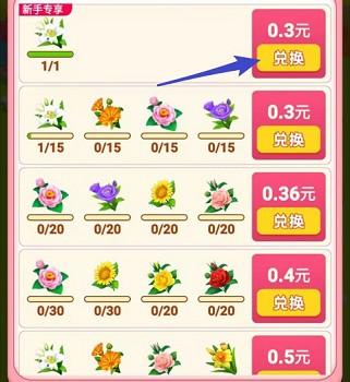 旺旺花园:类似开心花园,可秒得0.3红包  第3张