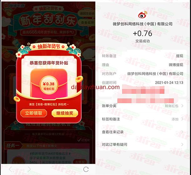 微博新年刮刮乐简单完成任务领现金红包亲测中0.76元  第2张