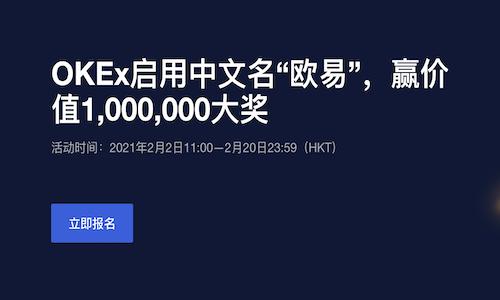 """OKEx交易所:集""""欧易OKEx""""品牌名,瓜分百万大奖!  第2张"""