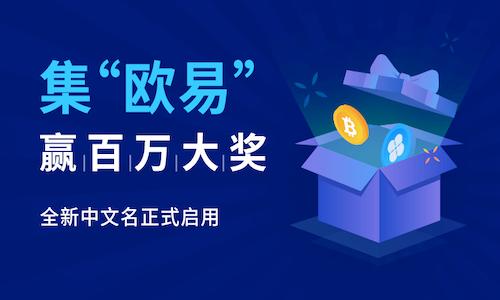 """OKEx交易所:集""""欧易OKEx""""品牌名,瓜分百万大奖!  第1张"""