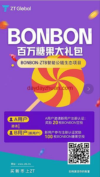 BONBON空投第三期开启,注册送100币,邀请送20币  第1张