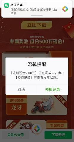梦想新大陆新用户免费领2~188元微信红包!  第2张