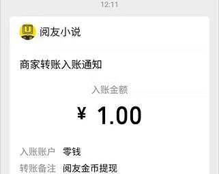 阅友小说极速版APP,登录秒提1元  第3张