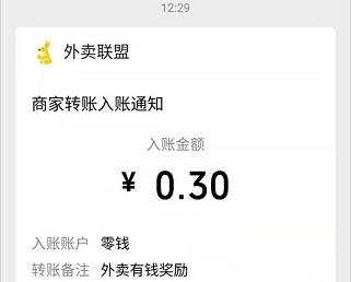 外卖有钱APP:点美团外卖有优惠,新人秒提0.3  第5张
