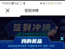 中国移动签到冲榜领话费流量