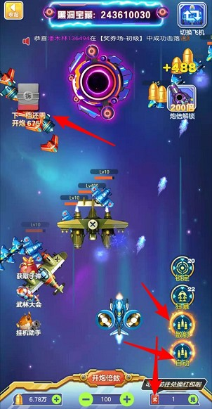 雷电星海战歌:类似疯狂飞机,挂几分钟可拿0.3-0.8  第3张
