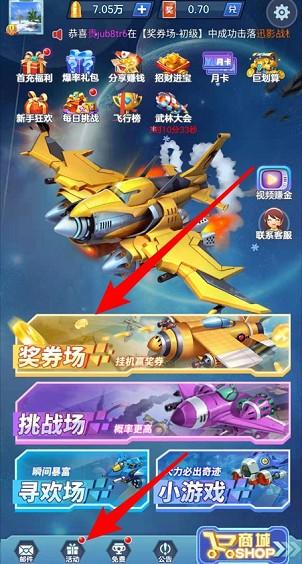 雷电星海战歌:类似疯狂飞机,挂几分钟可拿0.3-0.8  第2张