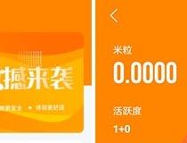 淘米生活:实名送卷轴,每天看视频赚米粒怎么玩?