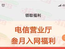 中国电信三月入网福利领1-100元手机话费