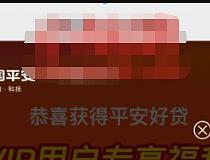 平安好贷大转盘抽奖送0.3元微信红包
