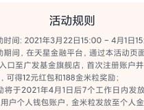 天星金融:新用户注册绑卡送12元现金+金豆,4月1号后发放!