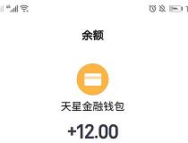 天星金融送的12元可以提现了