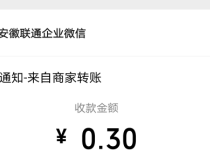 安徽联通:加企业微信领0.3~88元红包,秒到账