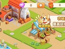 欢乐农场:游戏福利旗下,养殖秒拿0.3