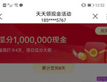 中国联通:8元充值10元话费 签到4天瓜分现金红包