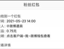 微博参与活动抽奖领多个红包,亲测1.38元
