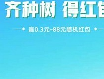 甘肃联通:种树免费领0.3-88元红包