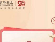 银华基金20周年活动注册领1元微信红包