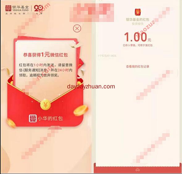 银华基金20周年庆祝抽奖送红包亲测1元微信红包 第2张